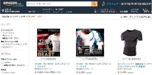 Amazonでビダンザビーストを検索