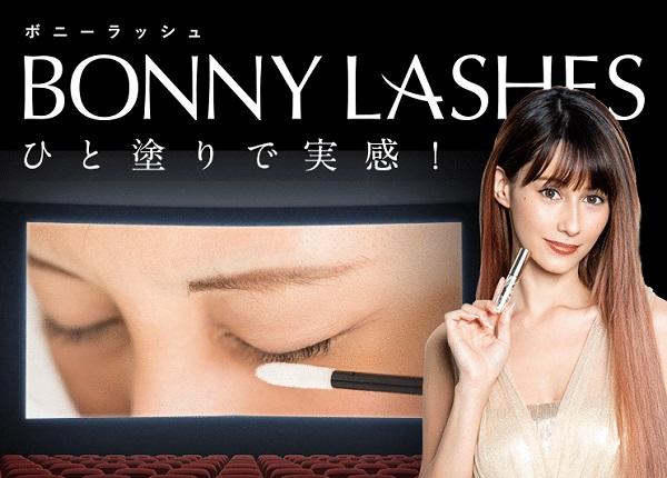 ボニーラッシュ(BONNY LASHES)