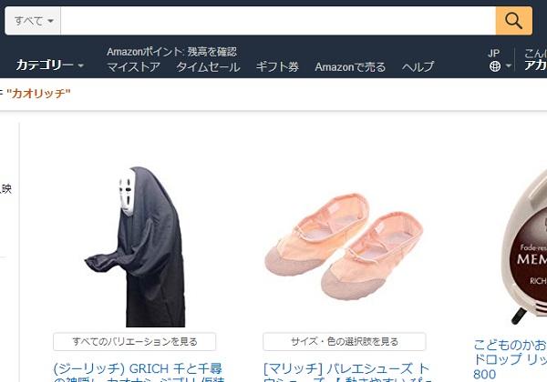 Amazonでカオリッチを検索