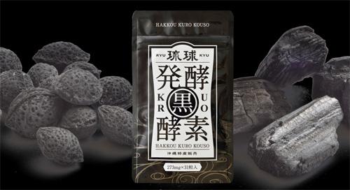 琉球発酵黒酵素詳細