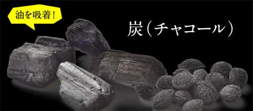 琉球発酵黒酵素炭