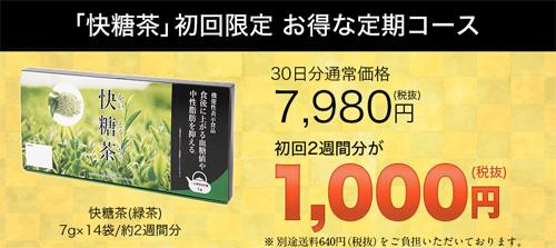 快糖茶公式サイト